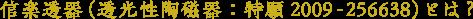 信楽陶器(透光性陶磁器:特願2009-256638)とは?